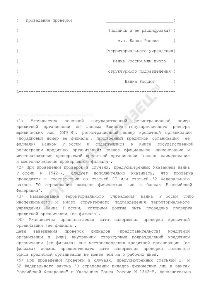 Распоряжение на проведение проверки (дополнение к распоряжению на проведение проверки) кредитной организации (ее филиала). Страница 3