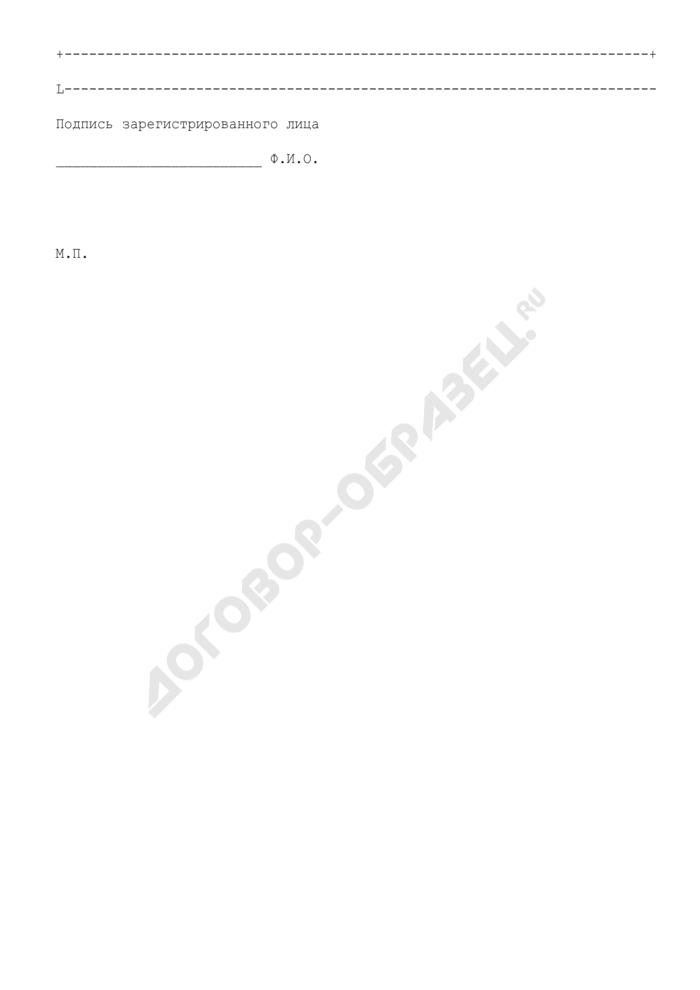 Распоряжение на конвертацию ценных бумаг акционерного общества (регистратора) атомного энергопромышленного комплекса, находящихся в собственности Российской Федерации. Страница 3