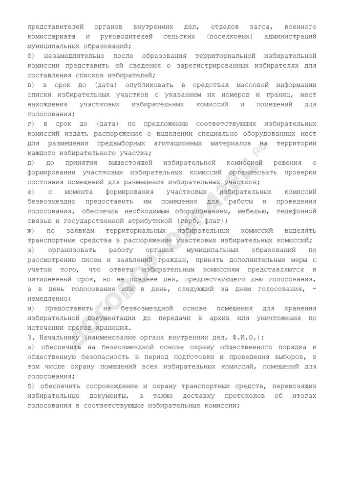 Распоряжение о содействии избирательным комиссиям в организации подготовки и проведения выборов в орган государственной власти. Страница 2