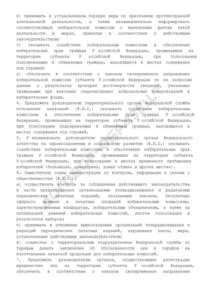 Распоряжение о содействии избирательным комиссиям в организации подготовки и проведения выборов в орган государственной власти. Страница 3