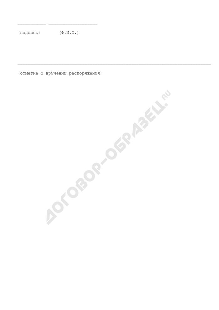 Распоряжение о проведении проверки соблюдения земельного законодательства на территории города Троицка Московской области. Страница 3