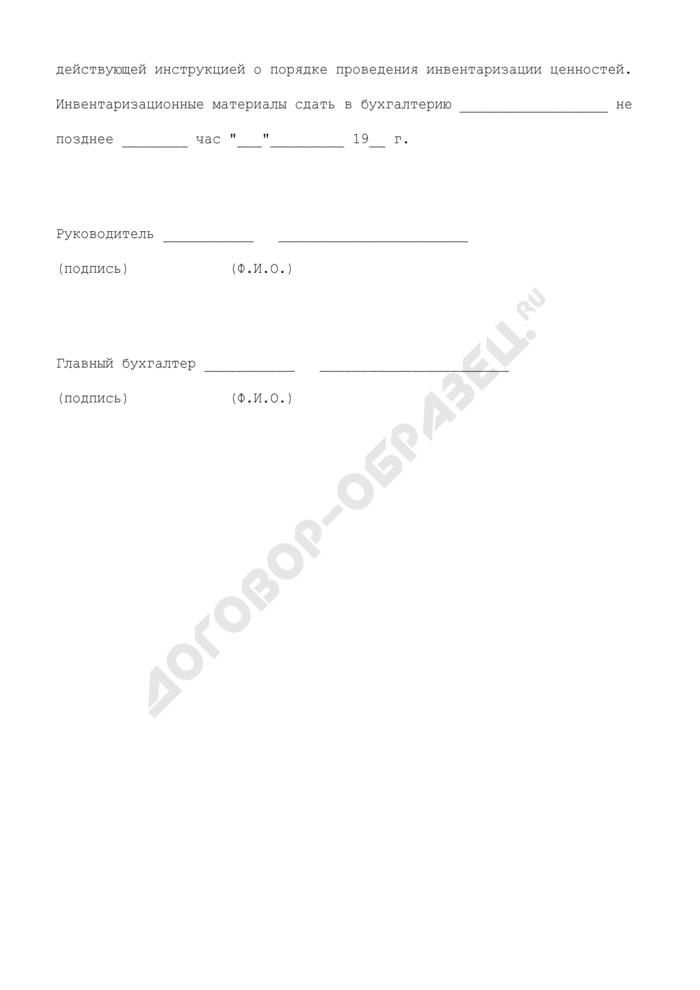 Распоряжение о проведении инвентаризации. Форма N 29-НП. Страница 3