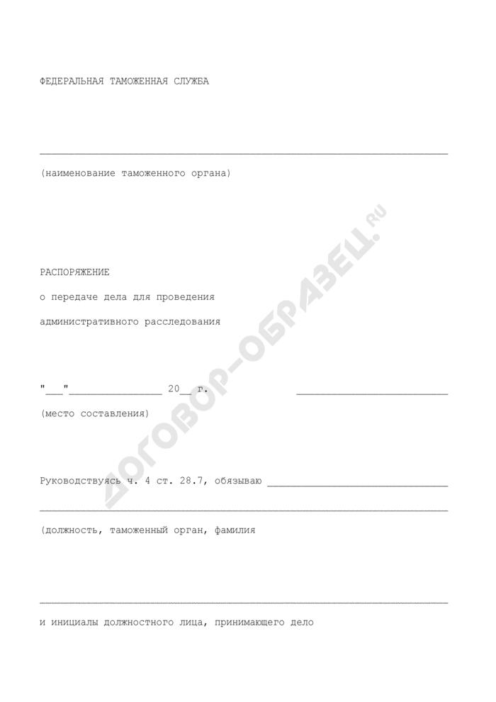 Распоряжение о передаче дела для проведения административного расследования. Страница 1