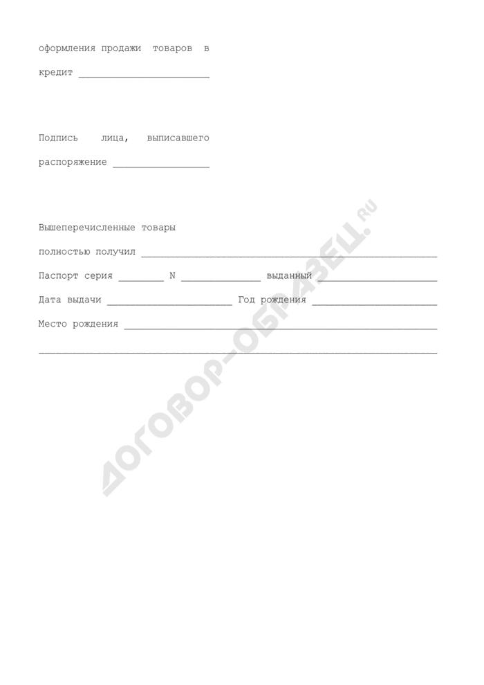Распоряжение о выдаче товара, приобретенного в кредит. Специализированная форма N 12-ТКр. Страница 3