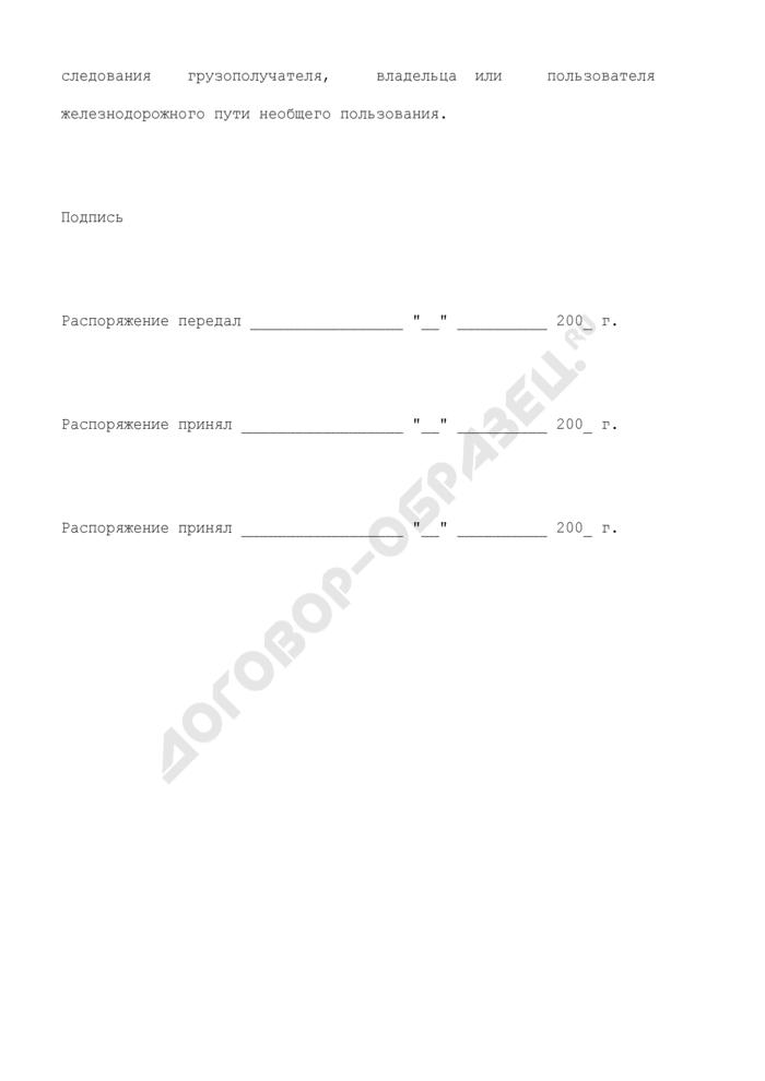 Распоряжение о задержке вагонов, контейнеров в пути следования, в том числе на промежуточных железнодорожных станциях (образец). Страница 2