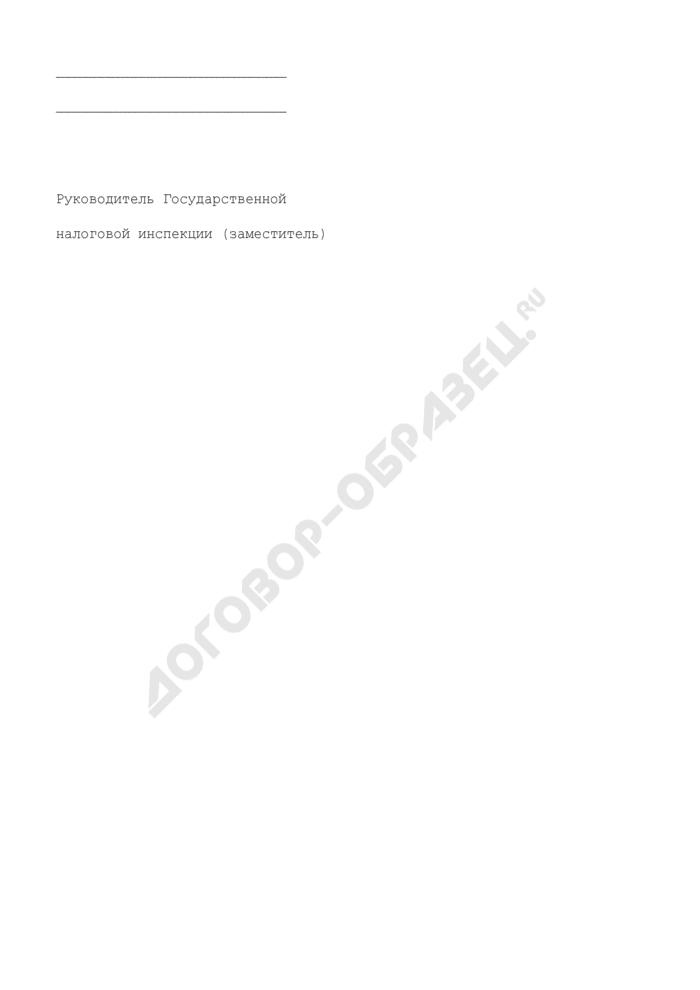 Распоряжение о проведении инвентаризации имущества налогоплательщика при налоговой проверке. Страница 3