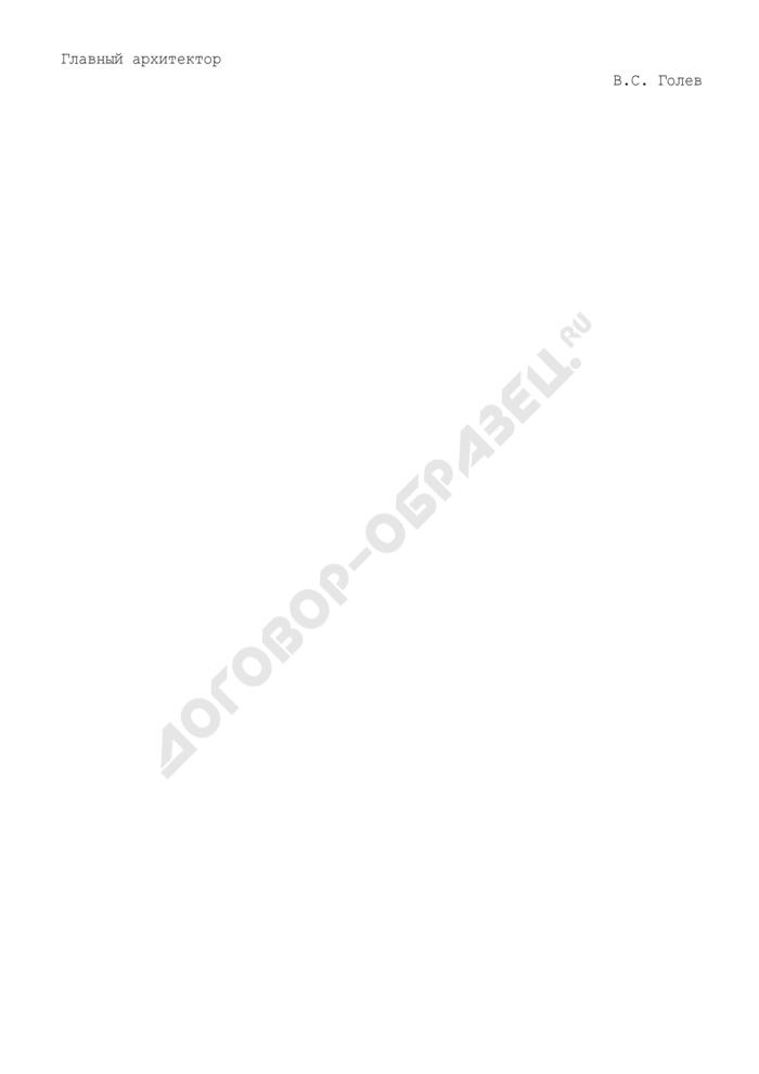 Распоряжение о разрешении строительства индивидуального жилого дома на земельном участке Дмитровского района Московской области. Страница 2