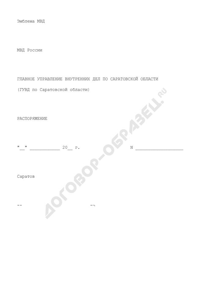Образец бланка распоряжения главного управления внутренних дел по Саратовской области. Страница 1