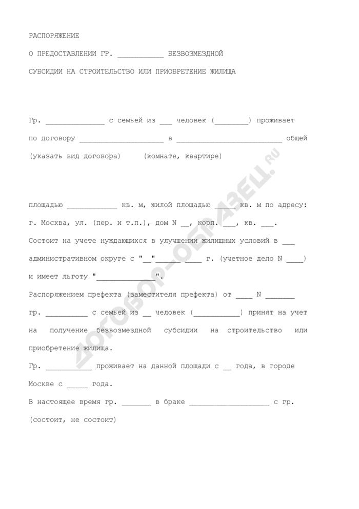 Распоряжение о предоставлении гражданину безвозмездной субсидии на строительство или приобретение жилища. Страница 1