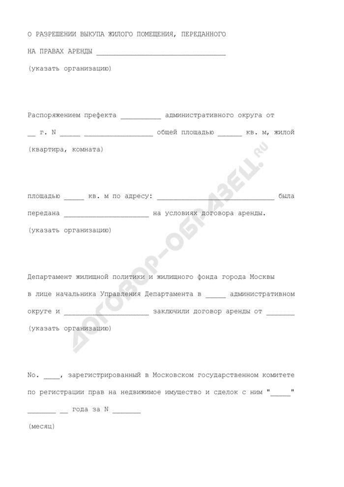 Распоряжение о разрешении выкупа жилого помещения, переданного на правах аренды. Страница 1