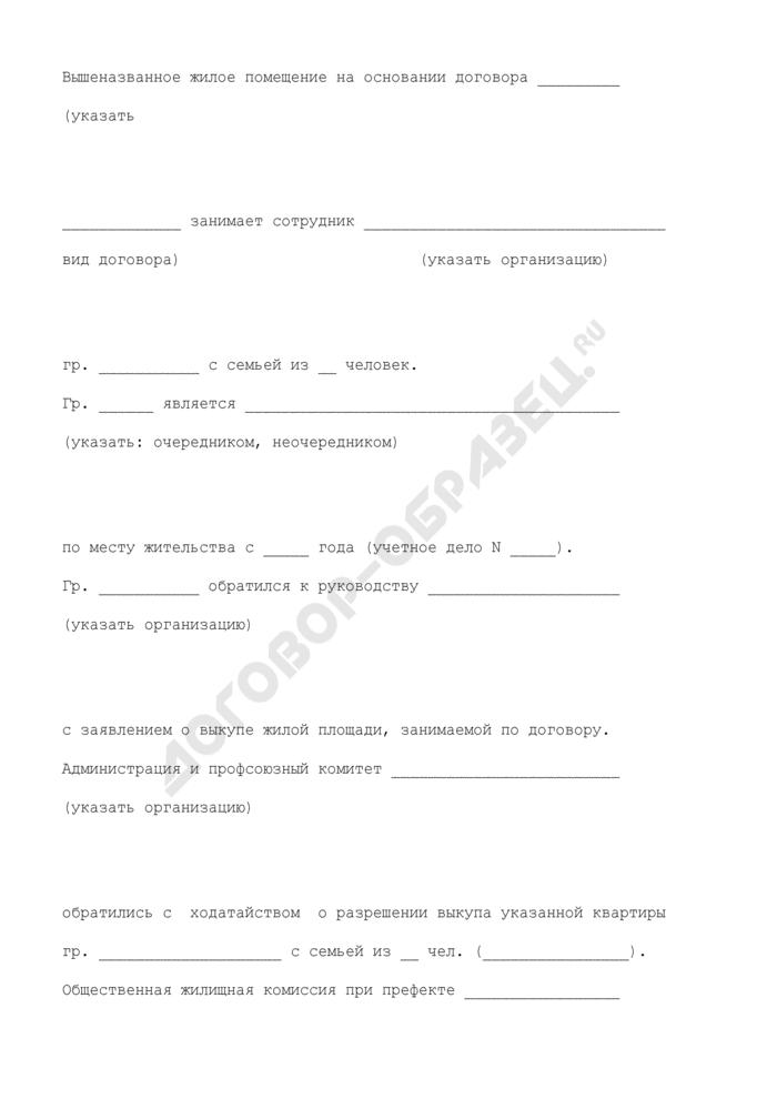 Распоряжение о разрешении выкупа жилого помещения, переданного на правах аренды. Страница 2