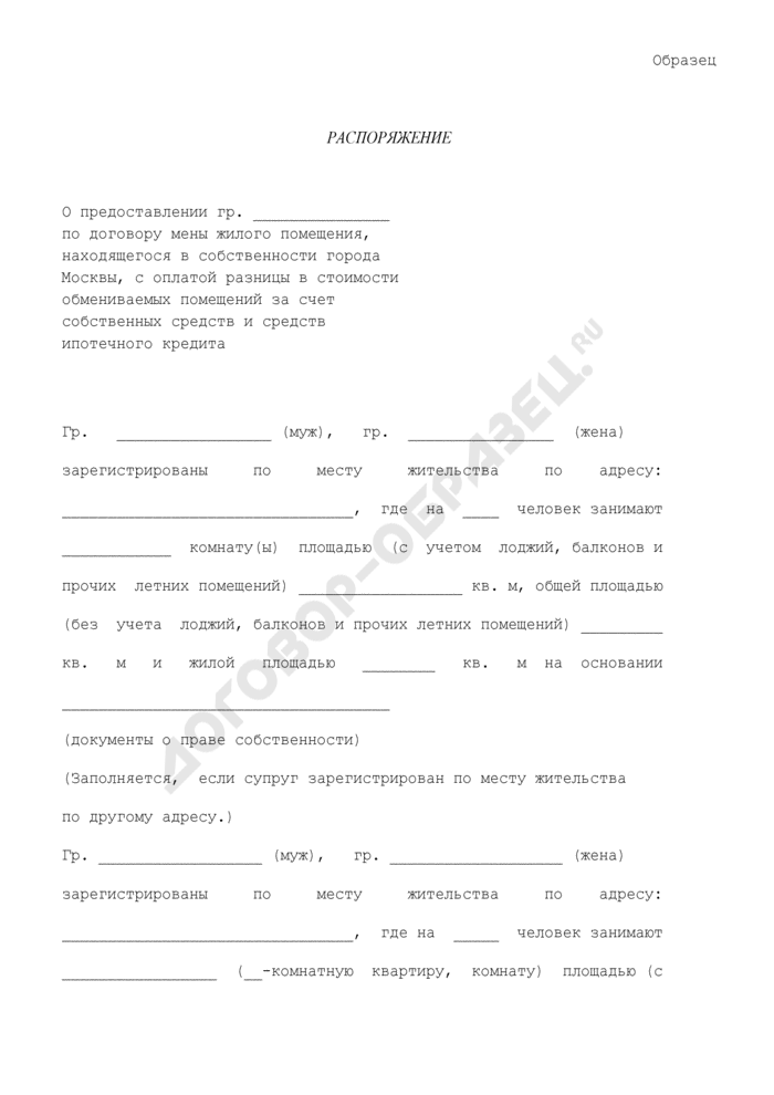 Распоряжение о предоставлении гражданину по договору мены жилого помещения, находящегося в собственности города Москвы, с оплатой разницы в стоимости обмениваемых помещений за счет собственных средств и средств ипотечного кредита. Страница 1