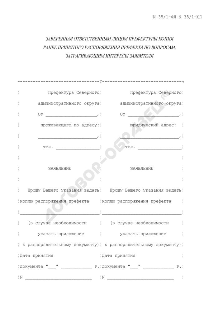 Заверенная ответственным лицом префектуры копия ранее принятого распоряжения префекта по вопросам, затрагивающим интересы заявителя. Страница 1