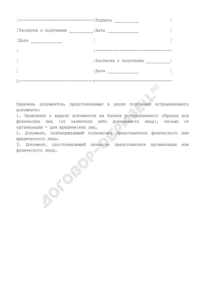 Заверенная ответственным лицом префектуры копия ранее принятого распоряжения префекта по вопросам, затрагивающим интересы заявителя. Страница 3