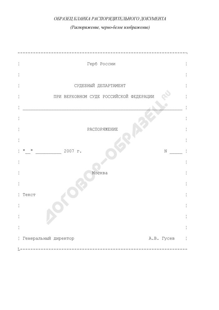 Образец бланка распорядительного документа (распоряжение) в Судебном департаменте при Верховном Суде Российской Федерации. Страница 1