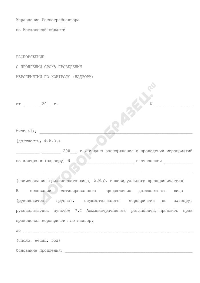 Распоряжение о продлении срока проведения мероприятий по контролю (надзору) в установленной сфере деятельности за юридическим лицом и индивидуальным предпринимателем по Московской области. Страница 1