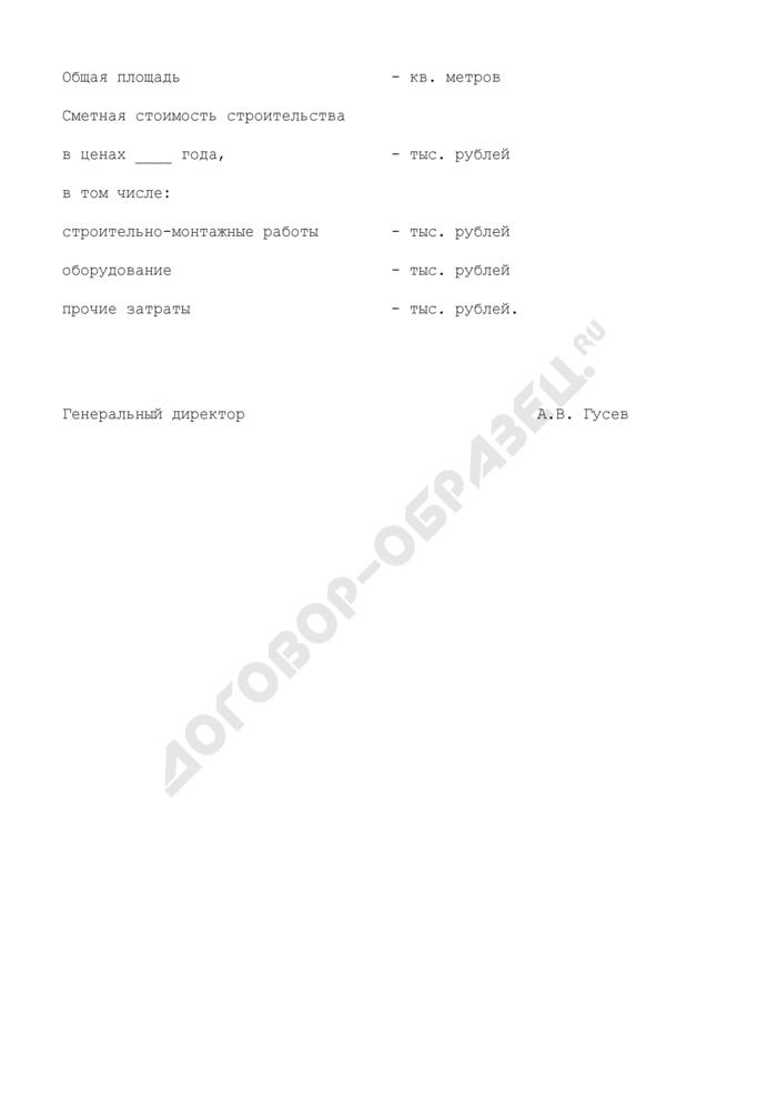 Распоряжение об утверждении проектно-сметной документации. Страница 2