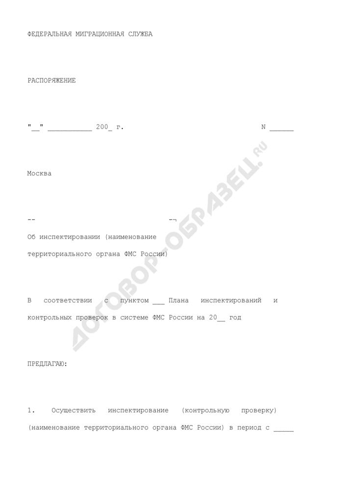 Распоряжение об инспектировании территориального органа ФМС России. Страница 1