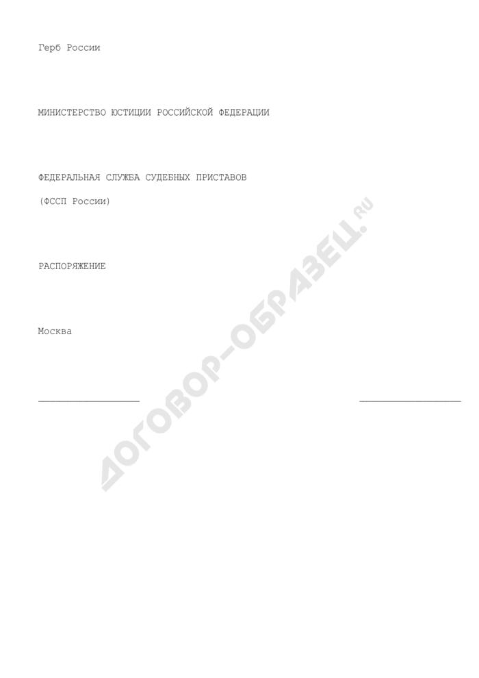 Образец бланка распоряжения Федеральной службы судебных приставов. Страница 1