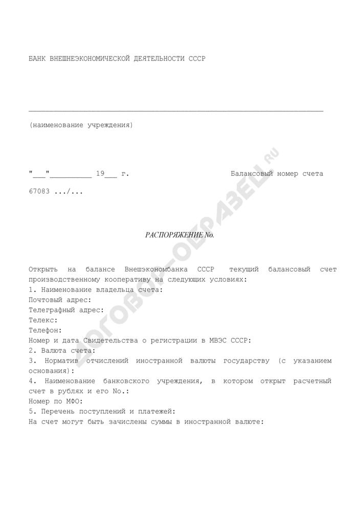 Распоряжение об открытии текущего балансового счета производственному кооперативу. Страница 1