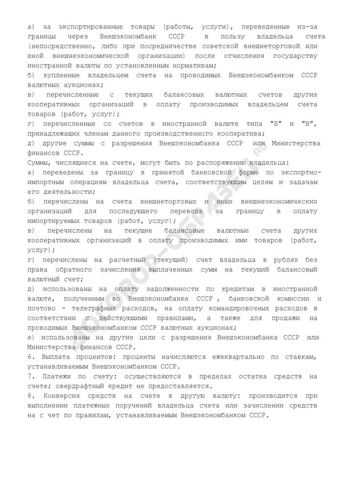 Распоряжение об открытии текущего балансового счета производственному кооперативу. Страница 2