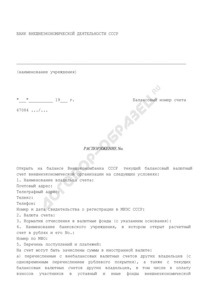Распоряжение об открытии текущего балансового валютного счета внешнеэкономической организации. Страница 1