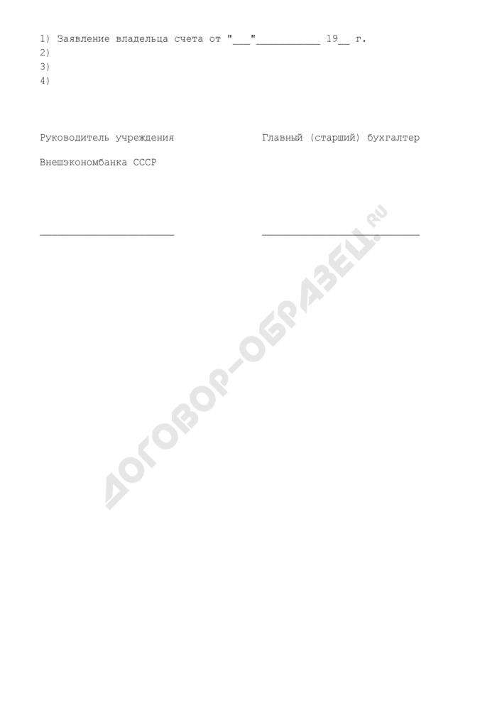Распоряжение об открытии текущего балансового валютного счета внешнеэкономической организации. Страница 3