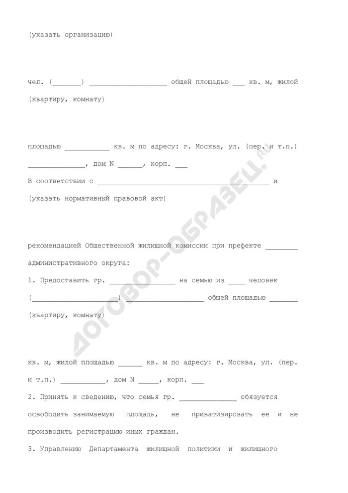 Распоряжение об утверждении решения администрации и профсоюзного комитета бюджетной организации о предоставлении жилой площади на семью по договору. Страница 3