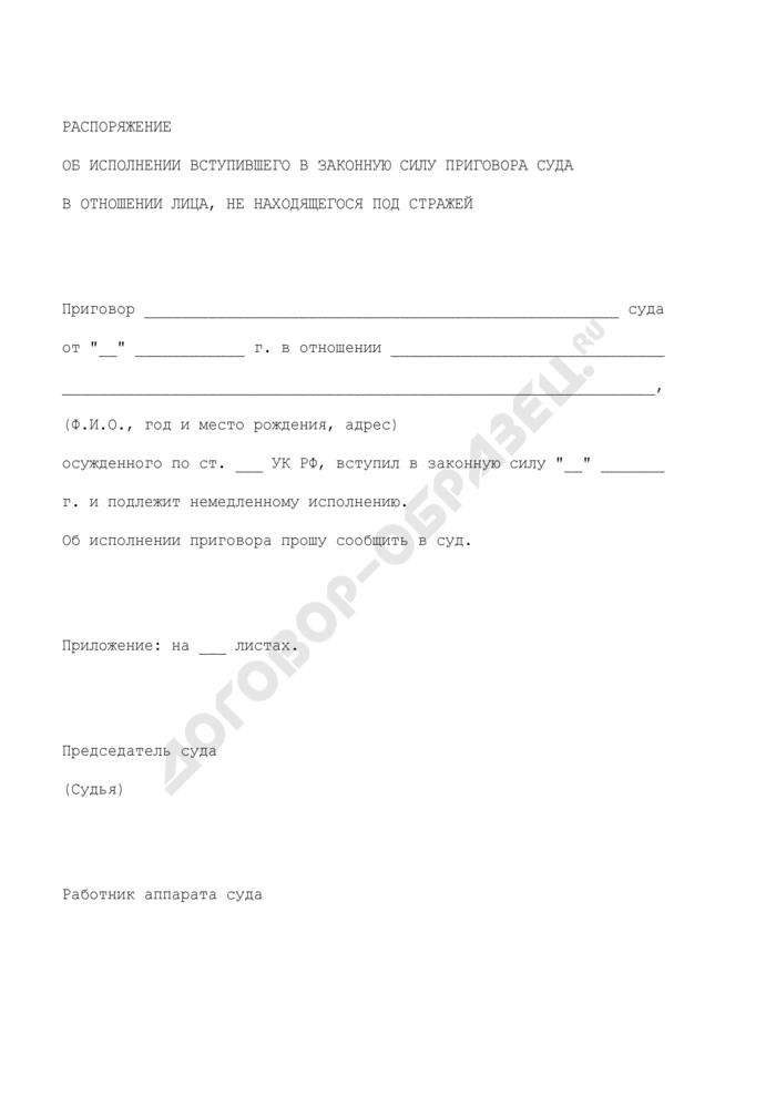 Распоряжение об исполнении вступившего в законную силу приговора суда в отношении лица, не находящегося под стражей. Форма N 33. Страница 1