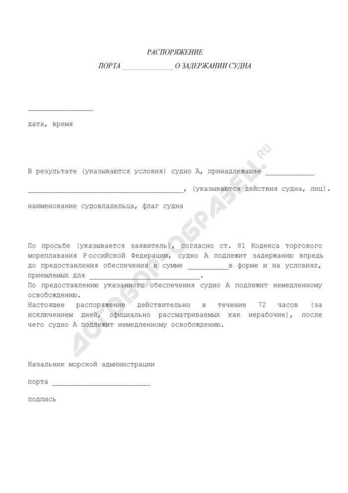Распоряжение портовых властей о задержании судна (образец). Страница 1