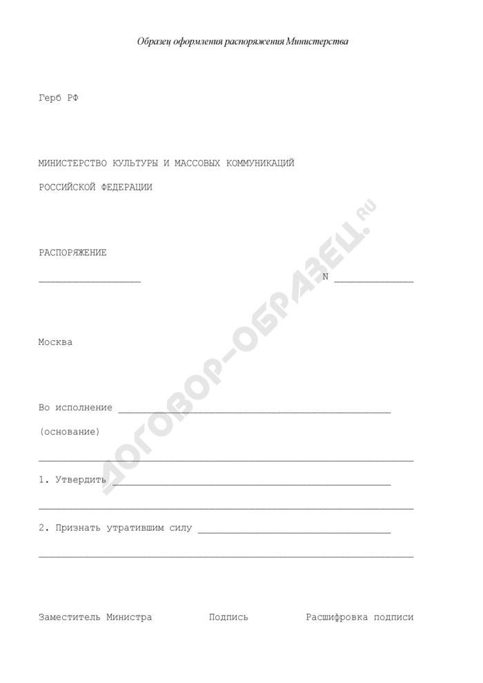 Образец оформления распоряжения Министерства культуры и массовых коммуникаций Российской Федерации. Страница 1