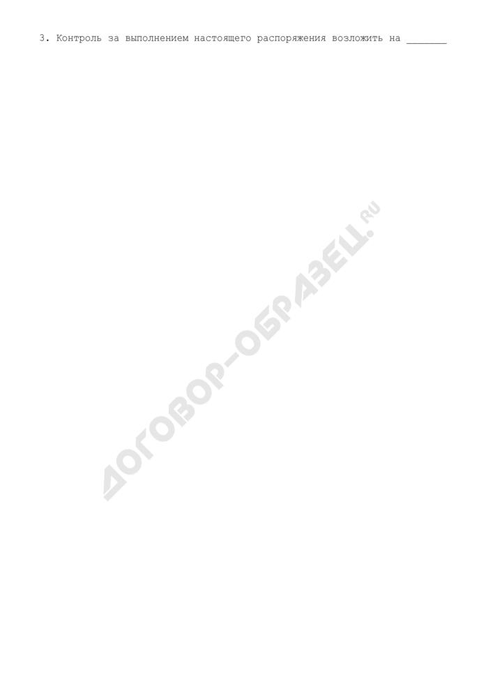 Распоряжение префекта административного округа города Москвы о предоставлении жилого помещения по договору найма жилого помещения в бездотационном доме (примерная форма). Страница 3