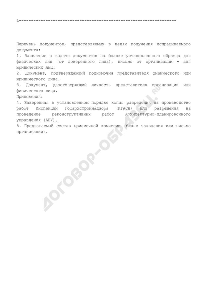"""Распоряжение префекта """"О назначении государственной приемочной комиссии по приемке в эксплуатацию законченного строительством объекта. Страница 3"""