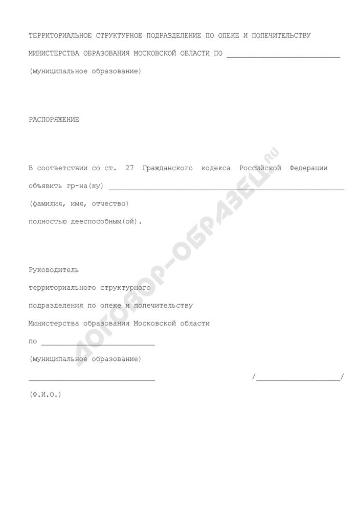 Распоряжение территориального структурного подразделения по опеке и попечительству Министерства образования Московской области об объявлении несовершеннолетнего гражданина полностью дееспособным. Страница 1