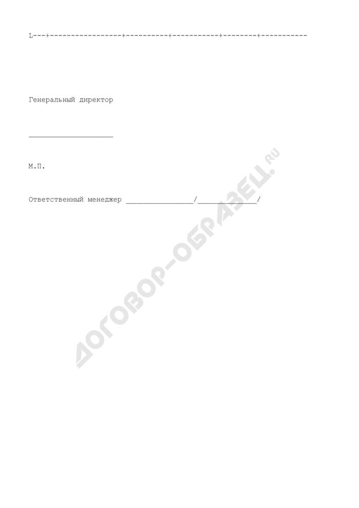 Распоряжение хранителю (приложение к договору на хранение строительных материалов и продажу их по распоряжению поклажедателя). Страница 2