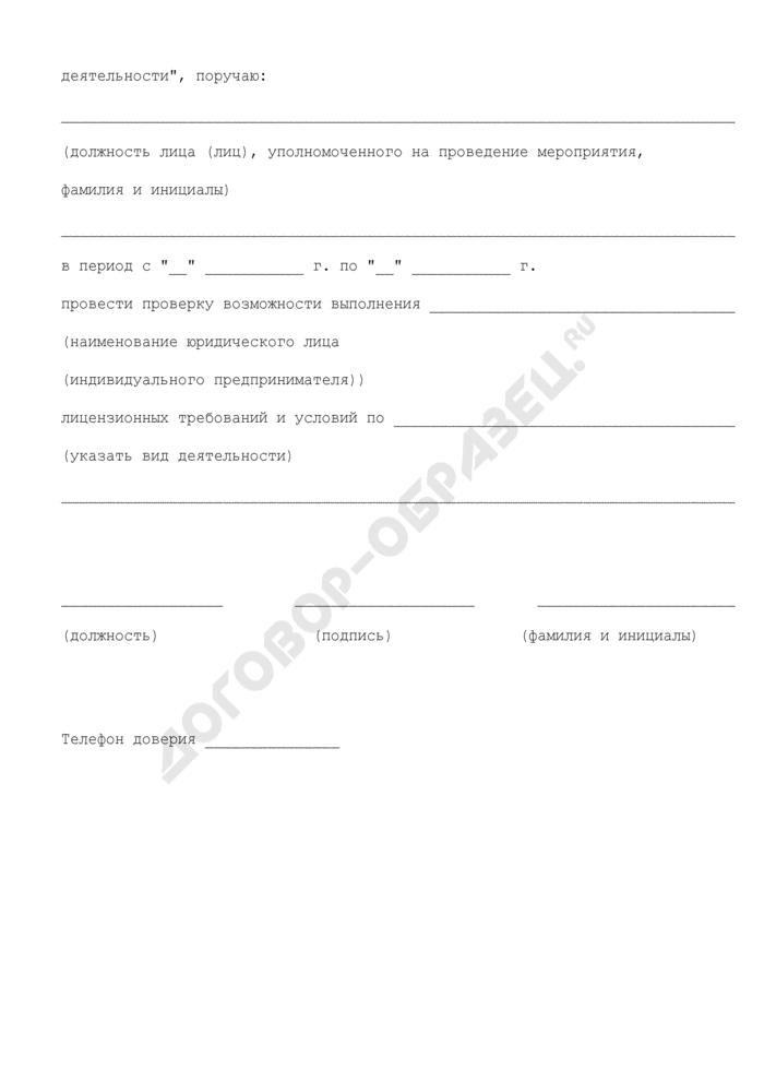 Форма распоряжения о проведении проверки возможности выполнения соискателем лицензии лицензионных требований и условий при осуществлении лицензируемого вида деятельности в области пожарной безопасности. Страница 2