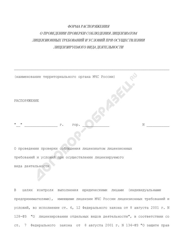 Форма распоряжения о проведении проверки соблюдения лицензиатом лицензионных требований и условий при осуществлении лицензируемого вида деятельности в области пожарной безопасности. Страница 1