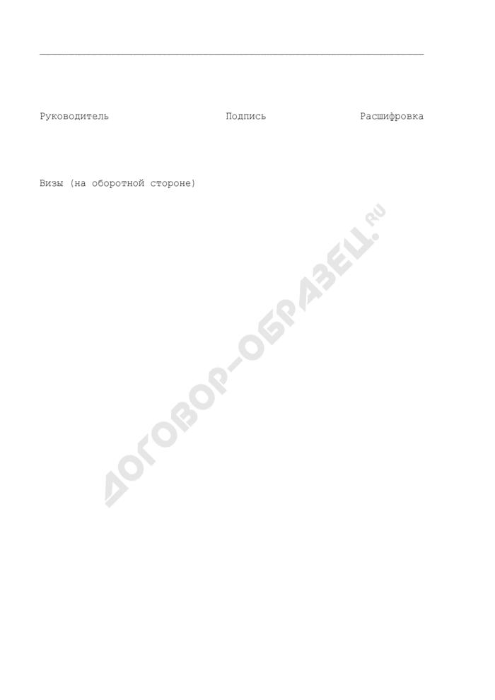 Образец оформления распоряжения в Федеральной службе по надзору в сфере транспорта. Страница 2