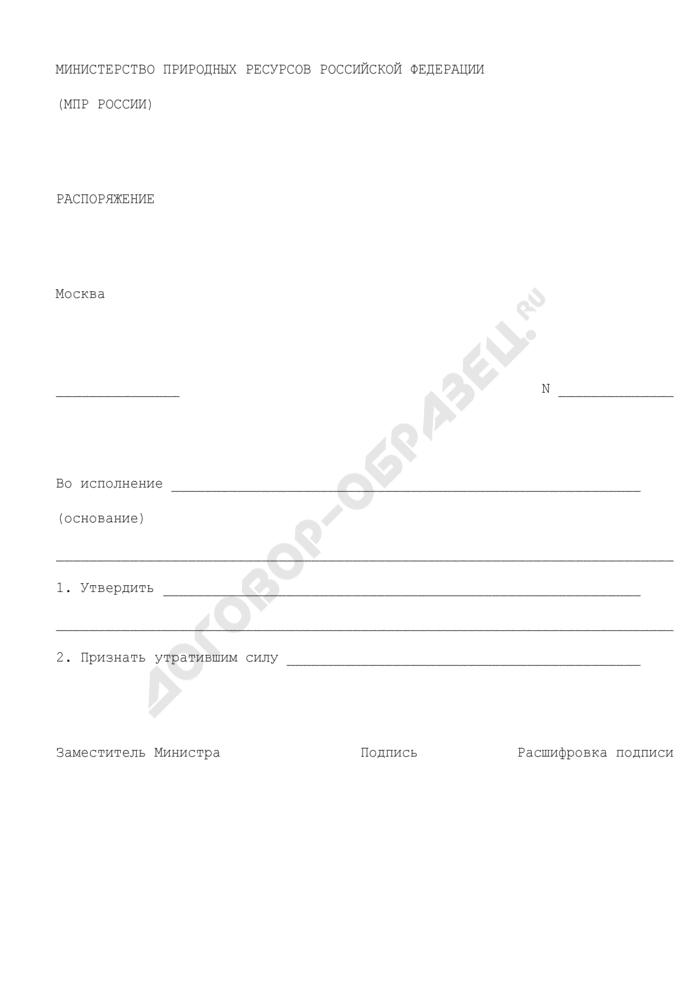 Образец оформления распоряжения Министерства природных ресурсов Российской Федерации. Страница 1