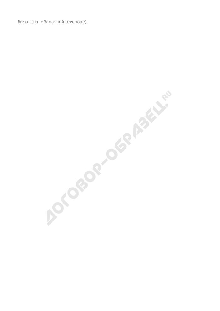 Образец оформления распоряжения Министерства природных ресурсов Российской Федерации. Страница 2