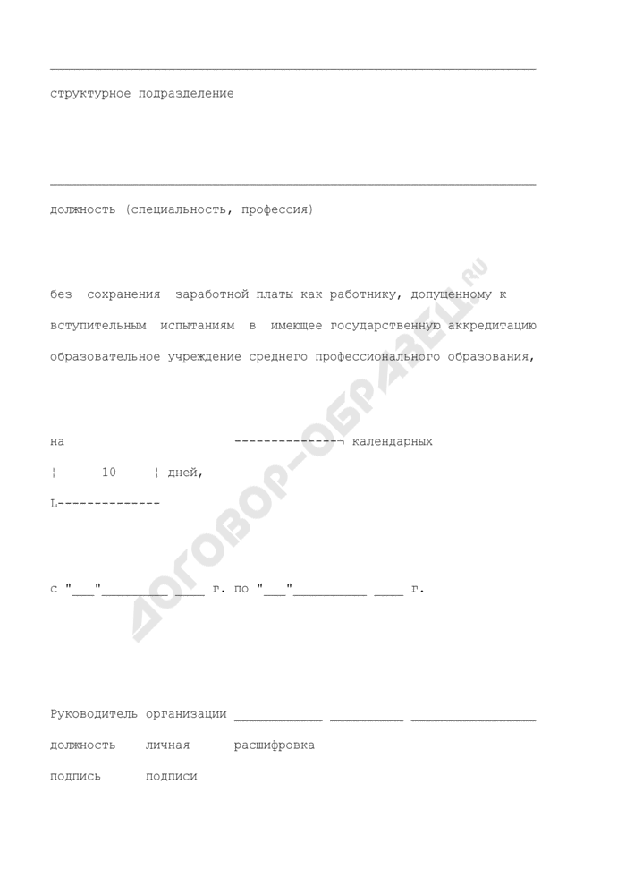 Образец приказа (распоряжения) о предоставлении отпуска работнику, допущенному к вступительным испытаниям в имеющее государственную аккредитацию образовательное учреждение среднего профессионального образования (ст. 174 ТК РФ). Страница 2