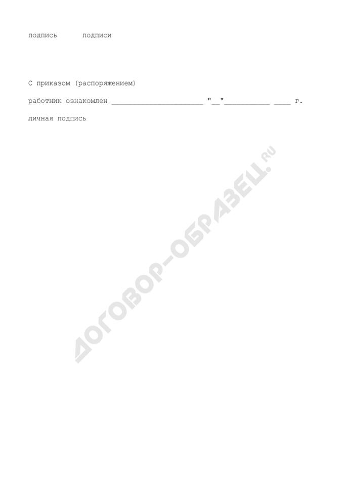 Образец приказа (распоряжения) о предоставлении дополнительного отпуска работнику, обучающемуся в имеющем государственную аккредитацию образовательном учреждении высшего профессионального образования по заочной (или очно-заочной (вечерней)) формам обучения, для прохождения промежуточной аттестации (ст. 173 ТК РФ). Страница 3