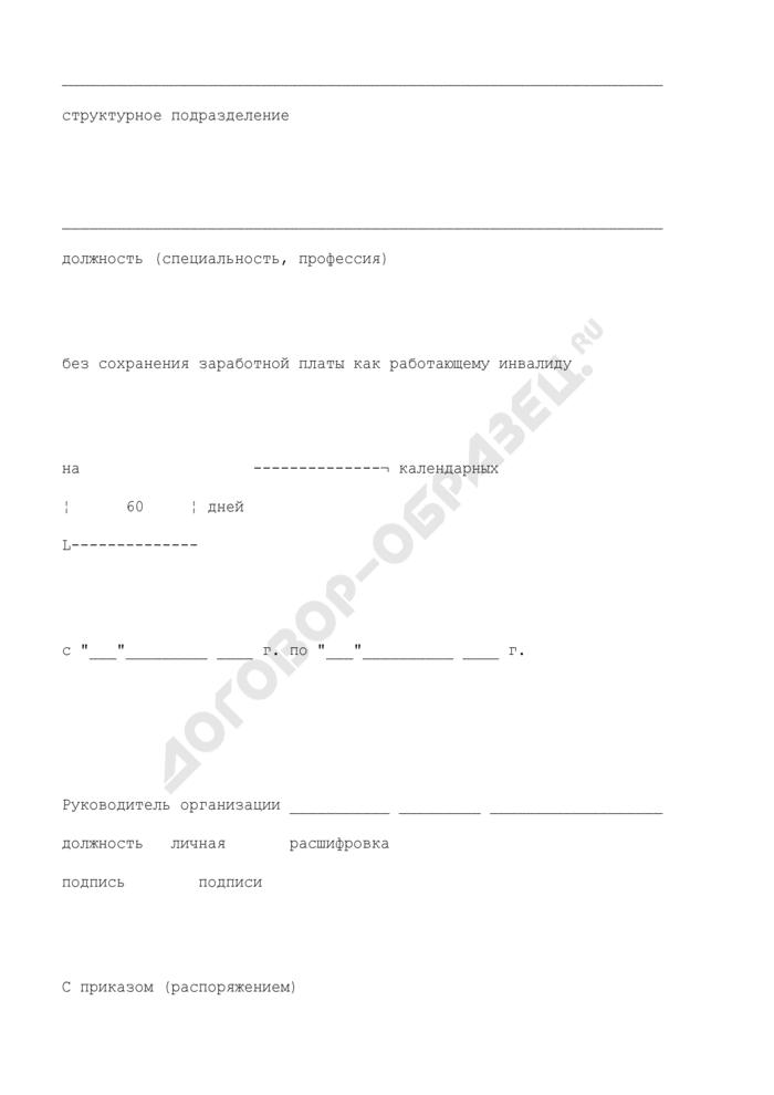 Образец приказа (распоряжения) о предоставлении отпуска работнику без сохранения заработной платы как работающему инвалиду (ст. 128 ТК РФ). Страница 2