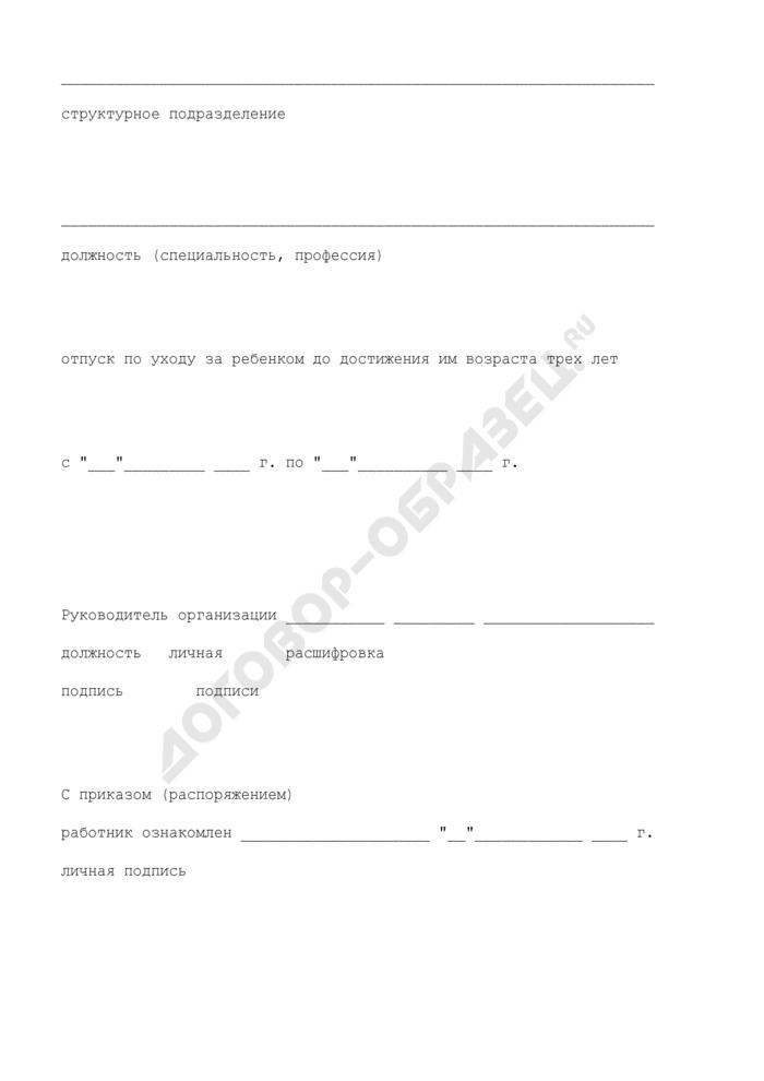 Образец приказа (распоряжения) о предоставлении работнику отпуска по уходу за ребенком (ст. 256 ТК РФ). Страница 2