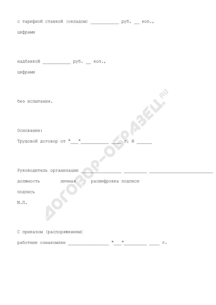 Образец приказа (распоряжения) работодателя о приеме на работу с сокращенной продолжительностью рабочей недели как работнику от 16 до 18 лет (ст. 92 ТК РФ). Страница 3