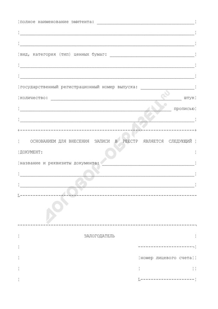 Залоговое распоряжение о внесении в реестр записи о залоге (прекращении залога) ценных бумаг. Страница 2