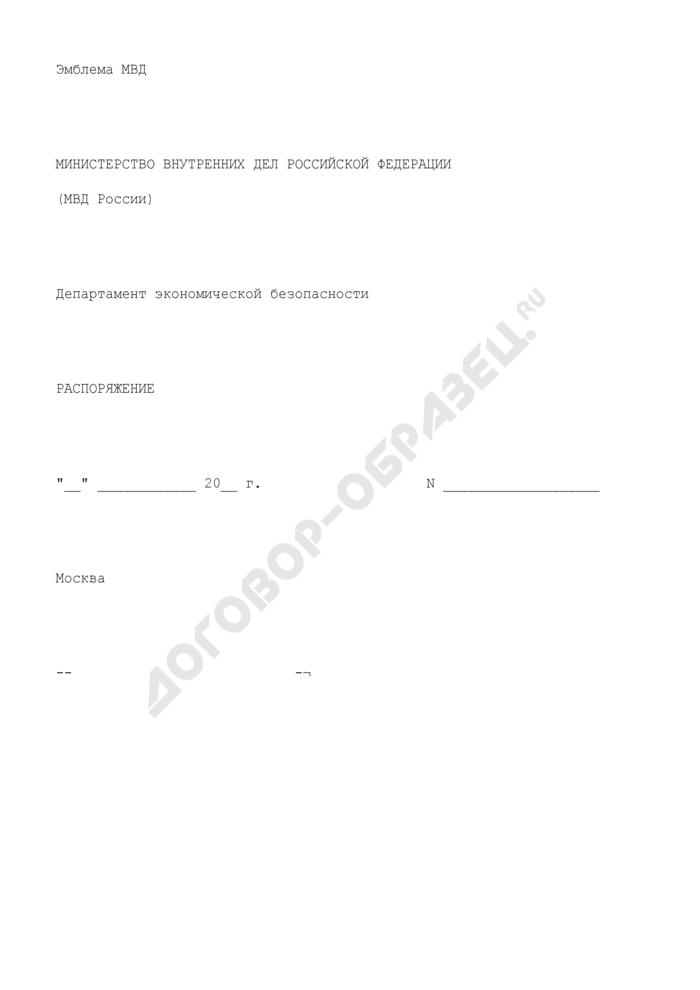 Образец распоряжения подразделения центрального аппарата МВД России. Страница 1