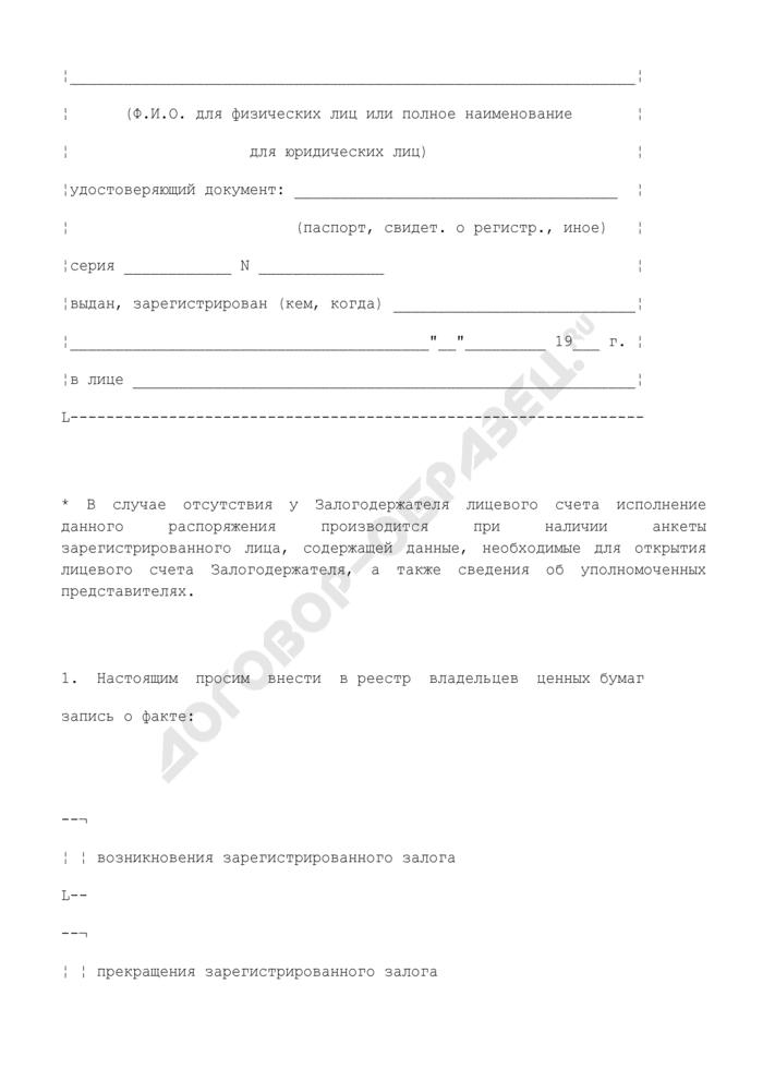 Залоговое распоряжение. Форма N 5. Страница 2