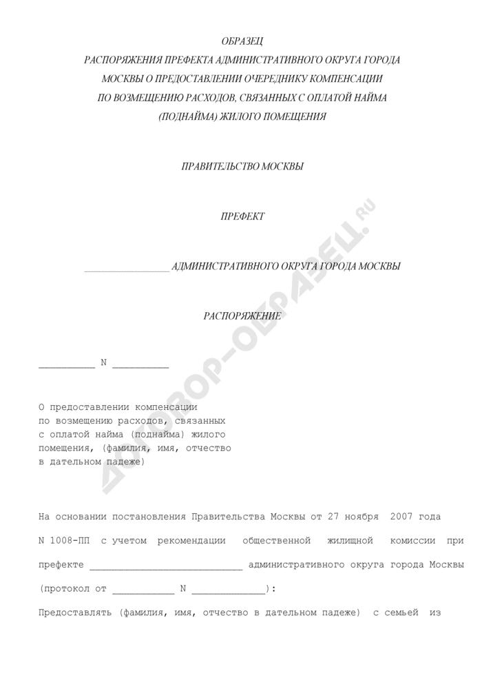 Образец распоряжения префекта административного округа города Москвы о предоставлении очереднику компенсации по возмещению расходов, связанных с оплатой найма (поднайма) жилого помещения. Страница 1