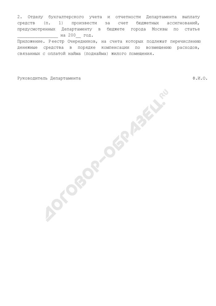 Образец распоряжения Департамента жилищной политики и жилищного фонда города Москвы о выплате компенсации по возмещению расходов, связанных с оплатой найма (поднайма) жилого помещения. Страница 2